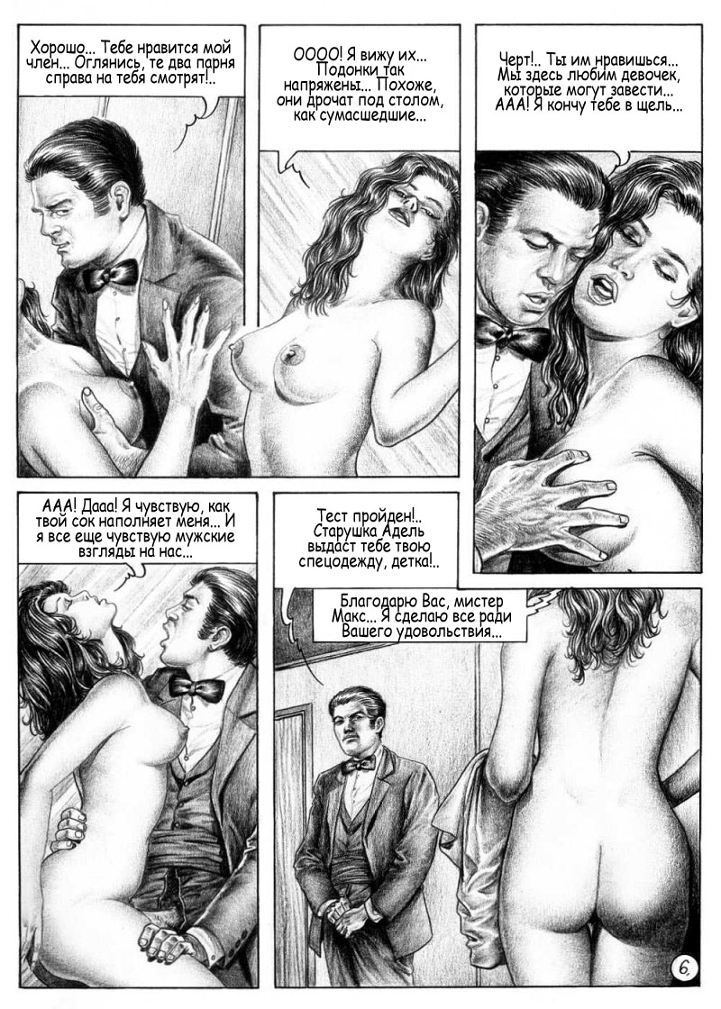 novoe-slovo-v-sekse
