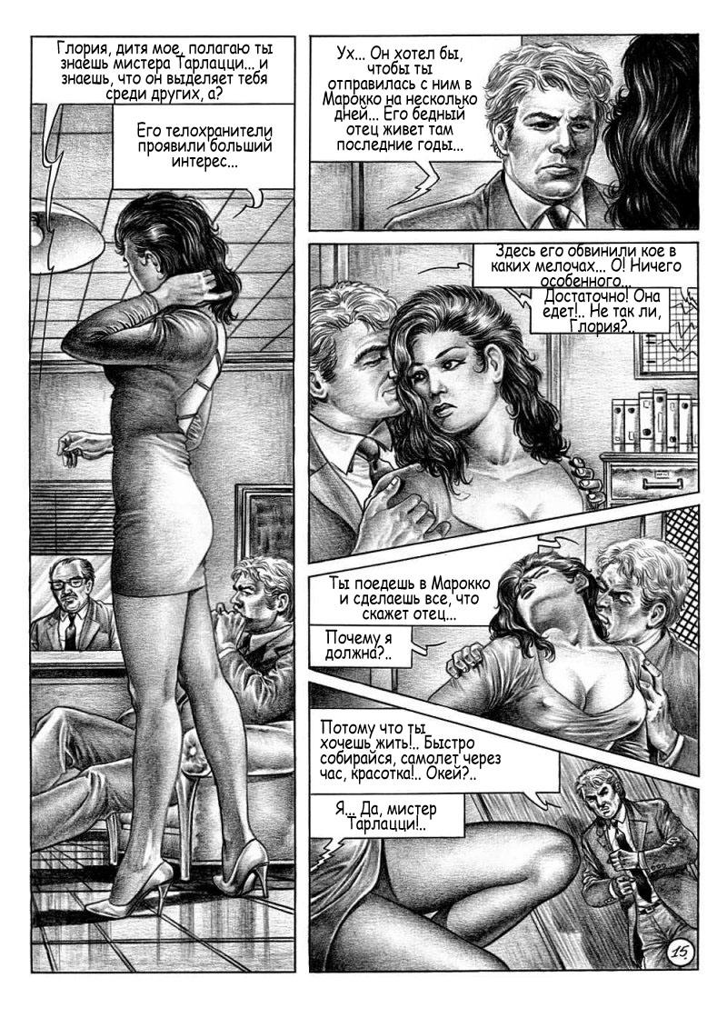 Черно белые порно комиксы онлайн 19 фотография
