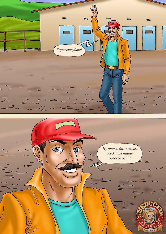 комикс секс с конем: