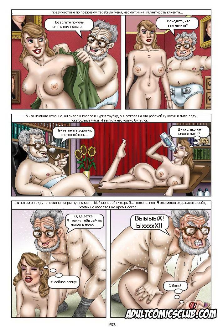 Порно комиксы форум 6702 фотография