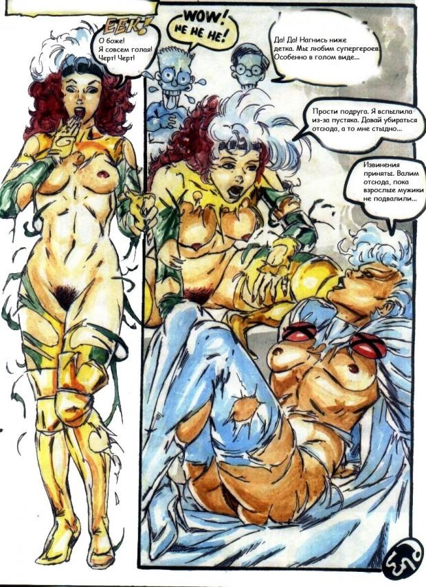 Секс мутанты и звери комикс