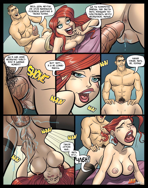 Поррно комиксы онлайн 1 фотография