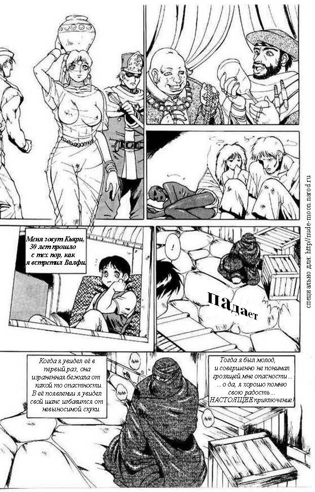 Валдорисианка порно комиксы