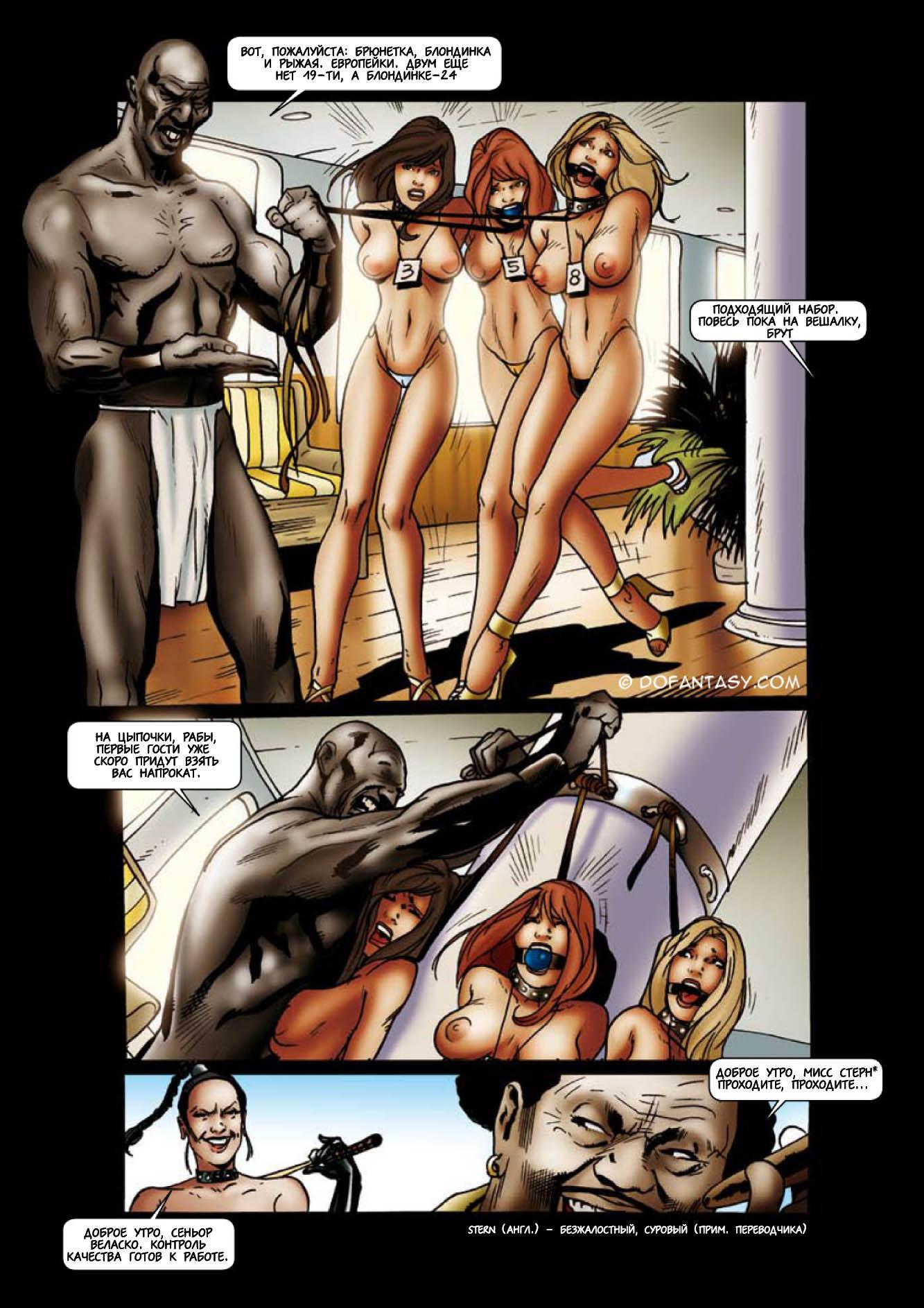 Цыпочка порно комикс 25 фотография