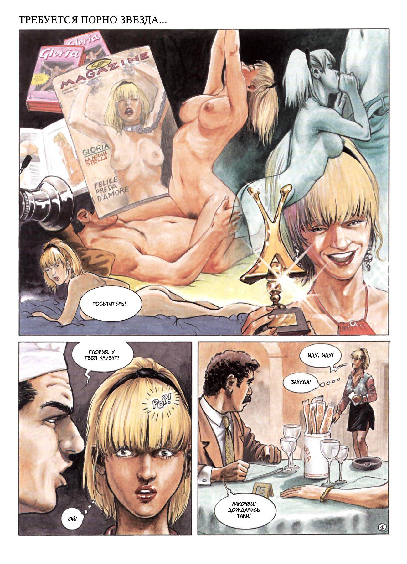 Рисованное порно комиксы волосатые 18 фотография
