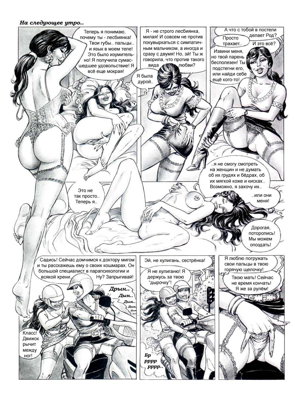 Селс и пытки сексом 16 фотография