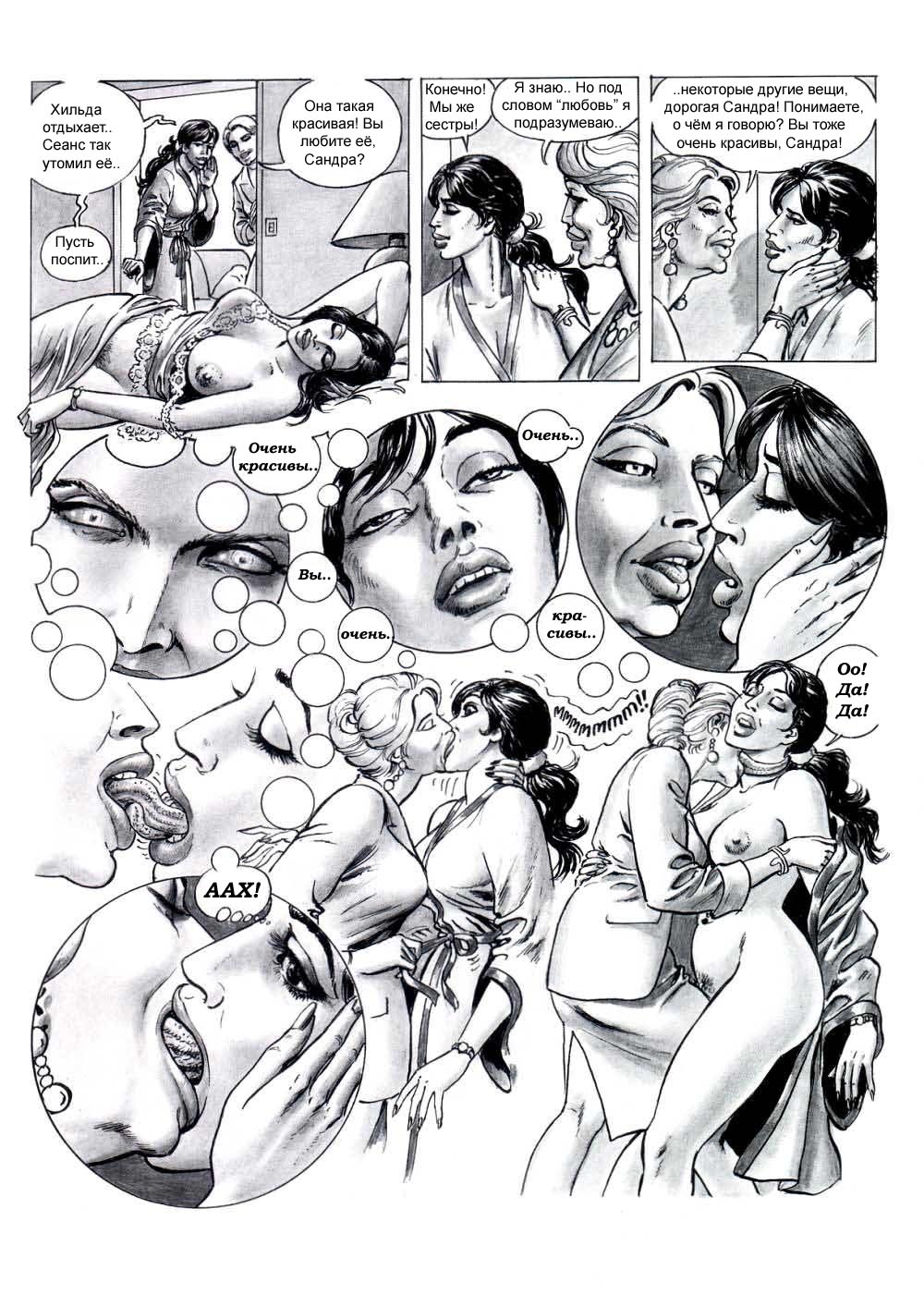 хильда порно комикс 4