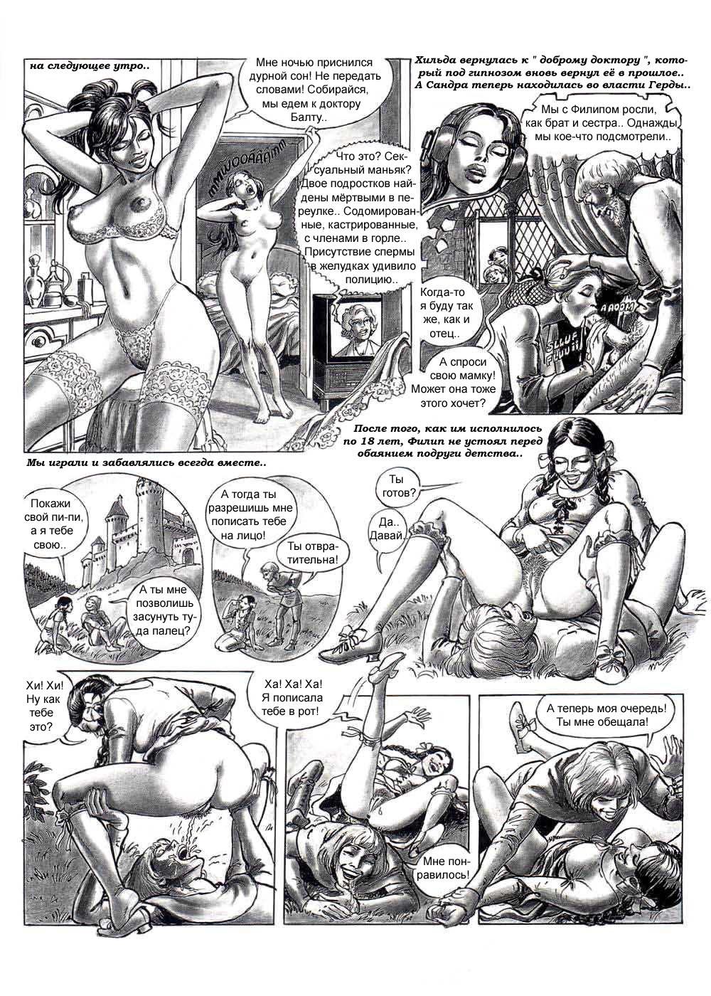 Хильда инцест комикс 5 фотография