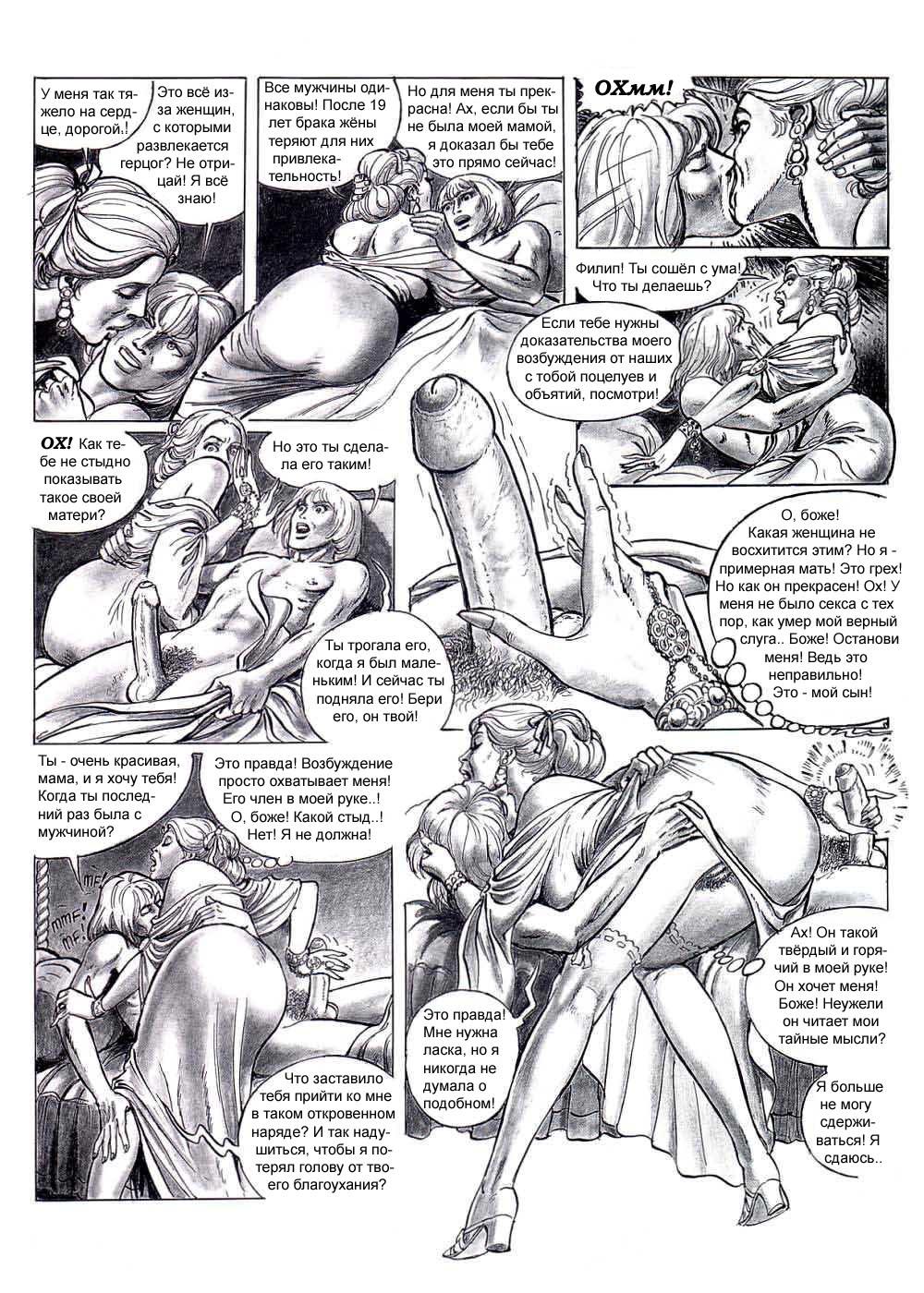 Порно комикс хильда 2