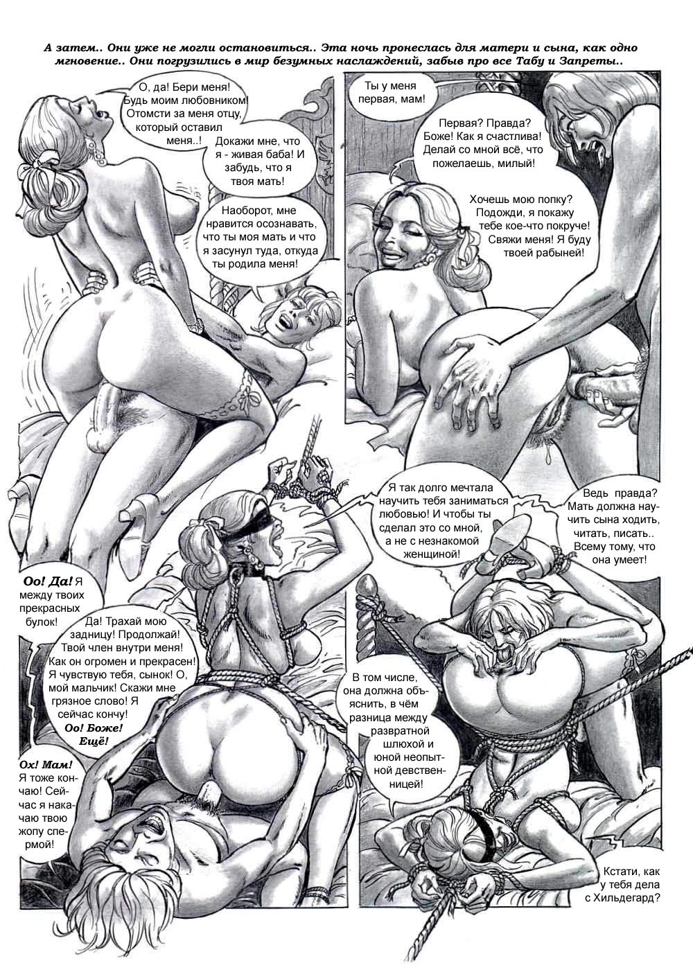 Хильда порно комикс в картинках 1 фотография