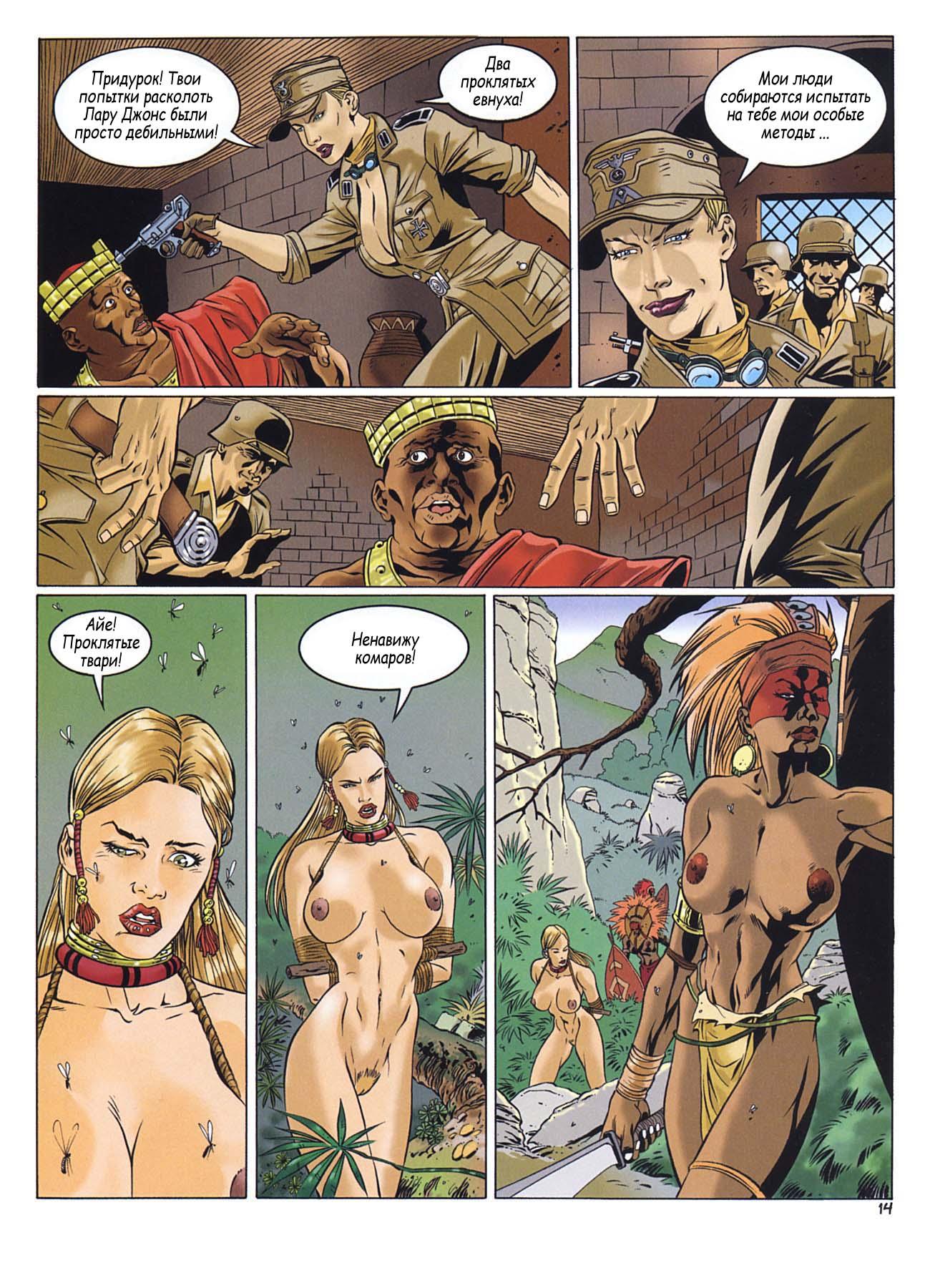 лару крофт трахнули два транса порно комикс