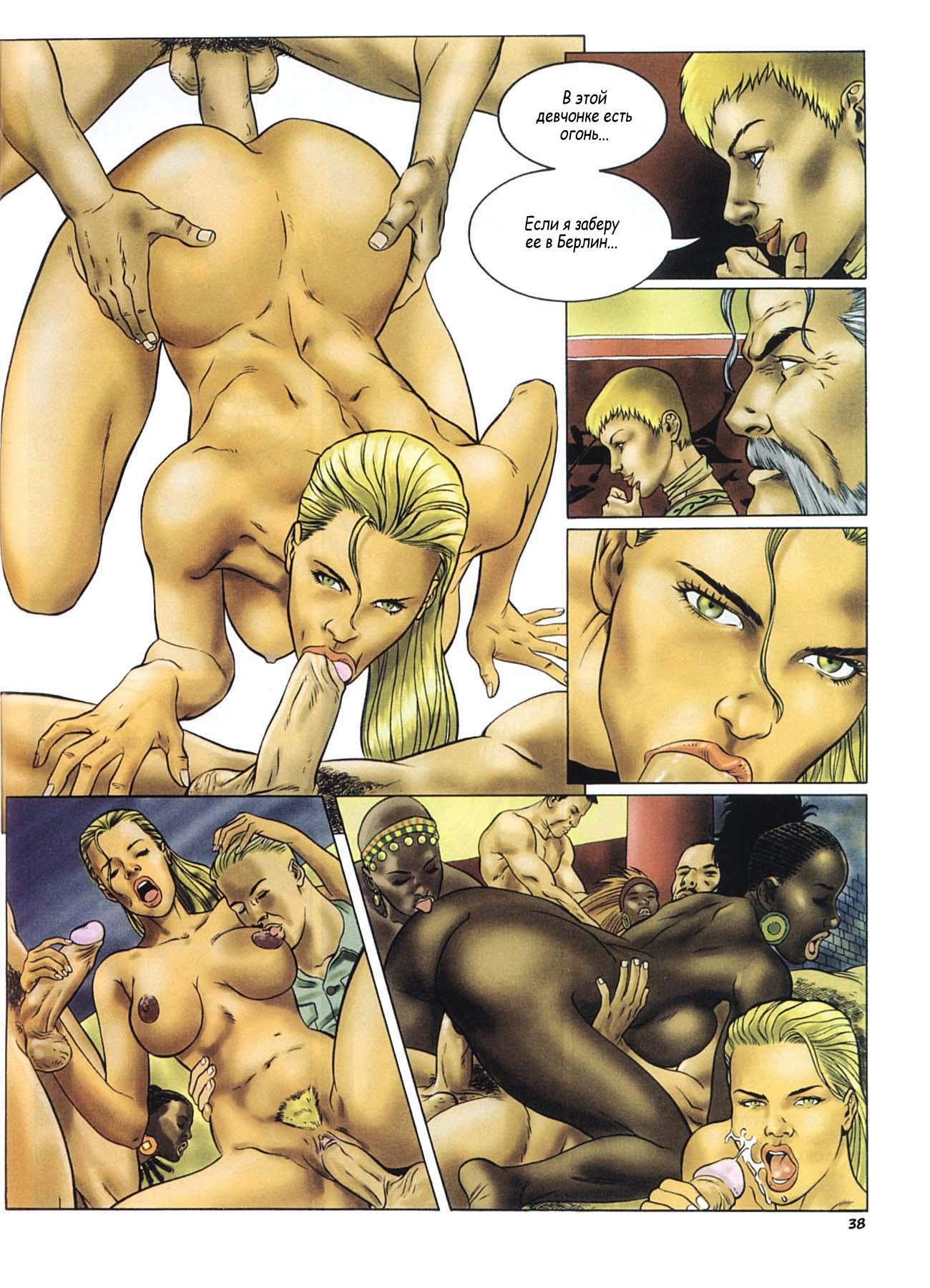Секс с джонас макёрди картинки 24 фотография