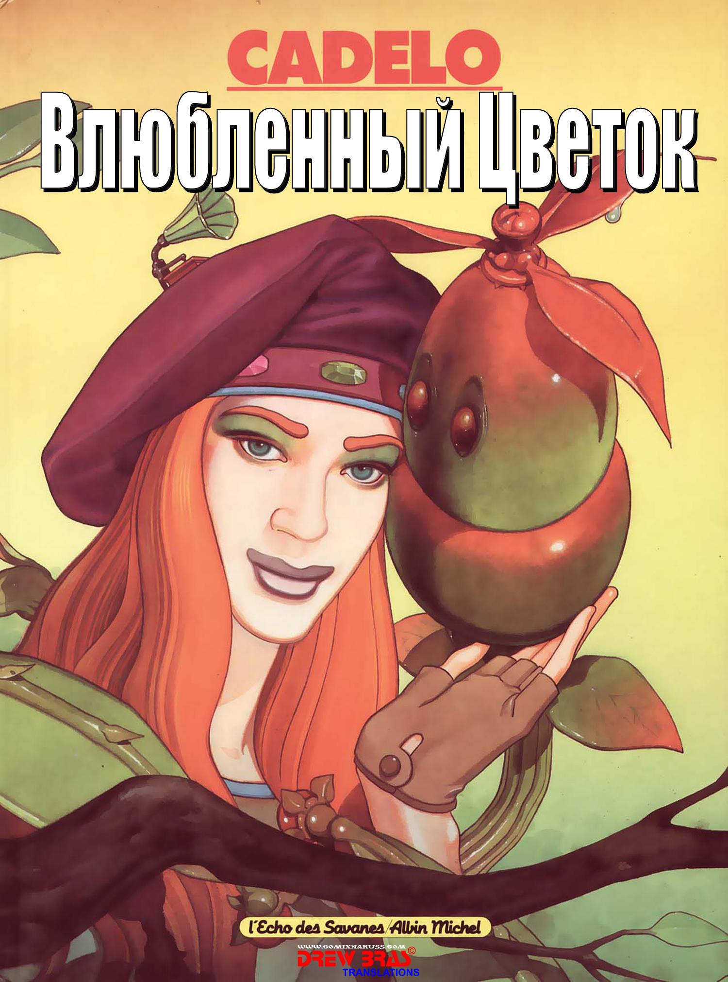 Ххх комиксы на русском тетя 21 фотография
