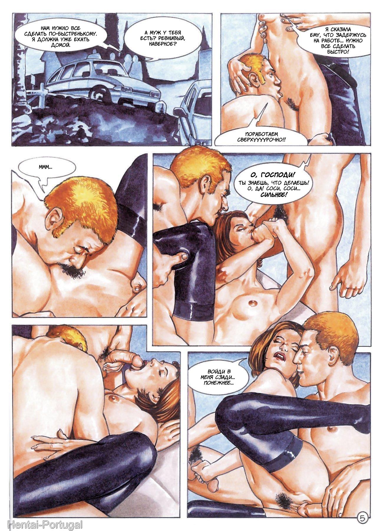 Порножурналы комиксы