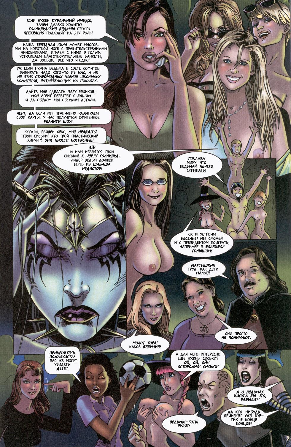 Шабаш ведьм порнокомикс