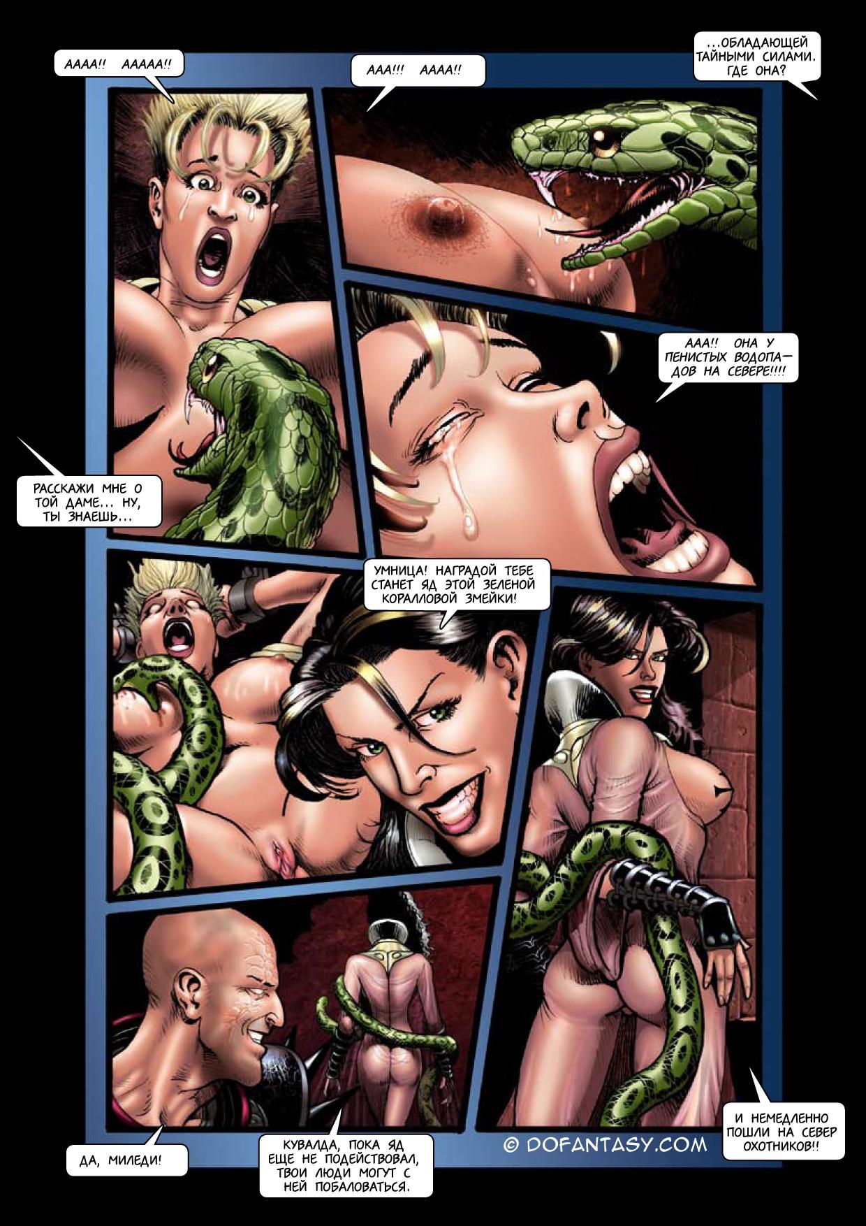 Эпическое порно фото фото 631-536