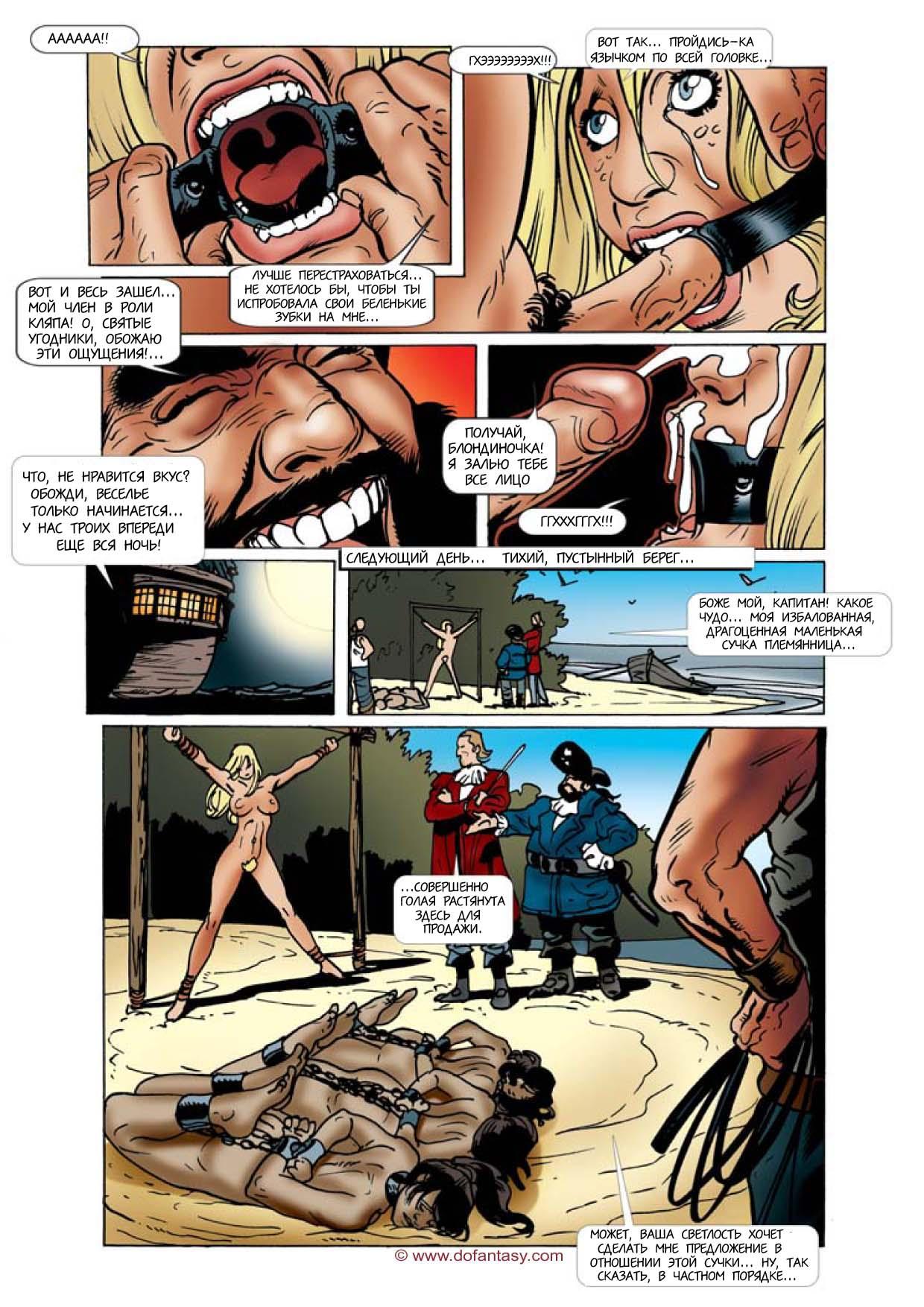 Приключения секс рабыни 1 фотография