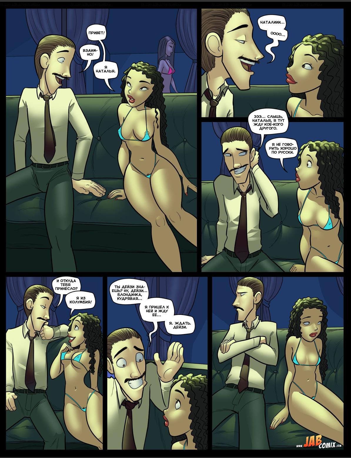 Скан xxx комиксов 1 фотография