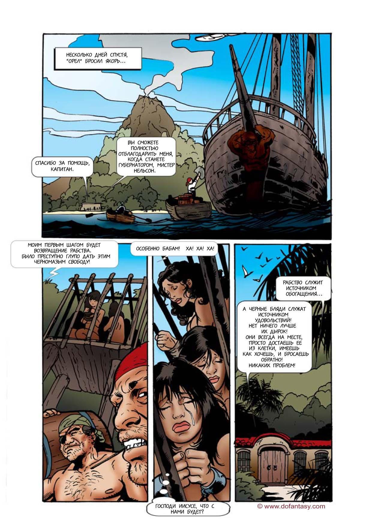 Приключения секс рабыни 11 фотография