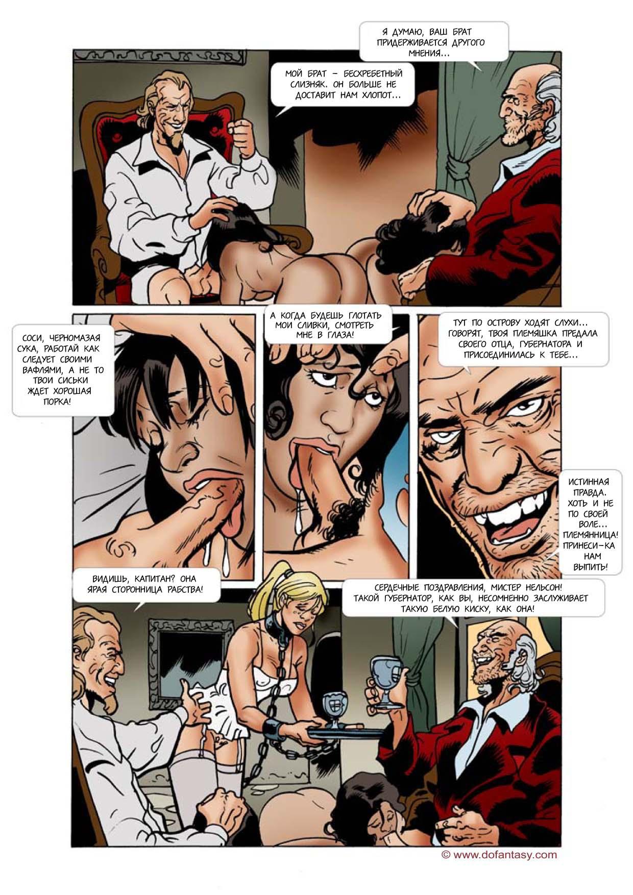 Теща порно комикс 13 фотография