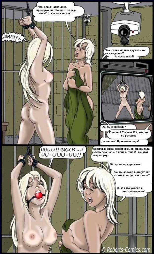 Порно похищение комикс