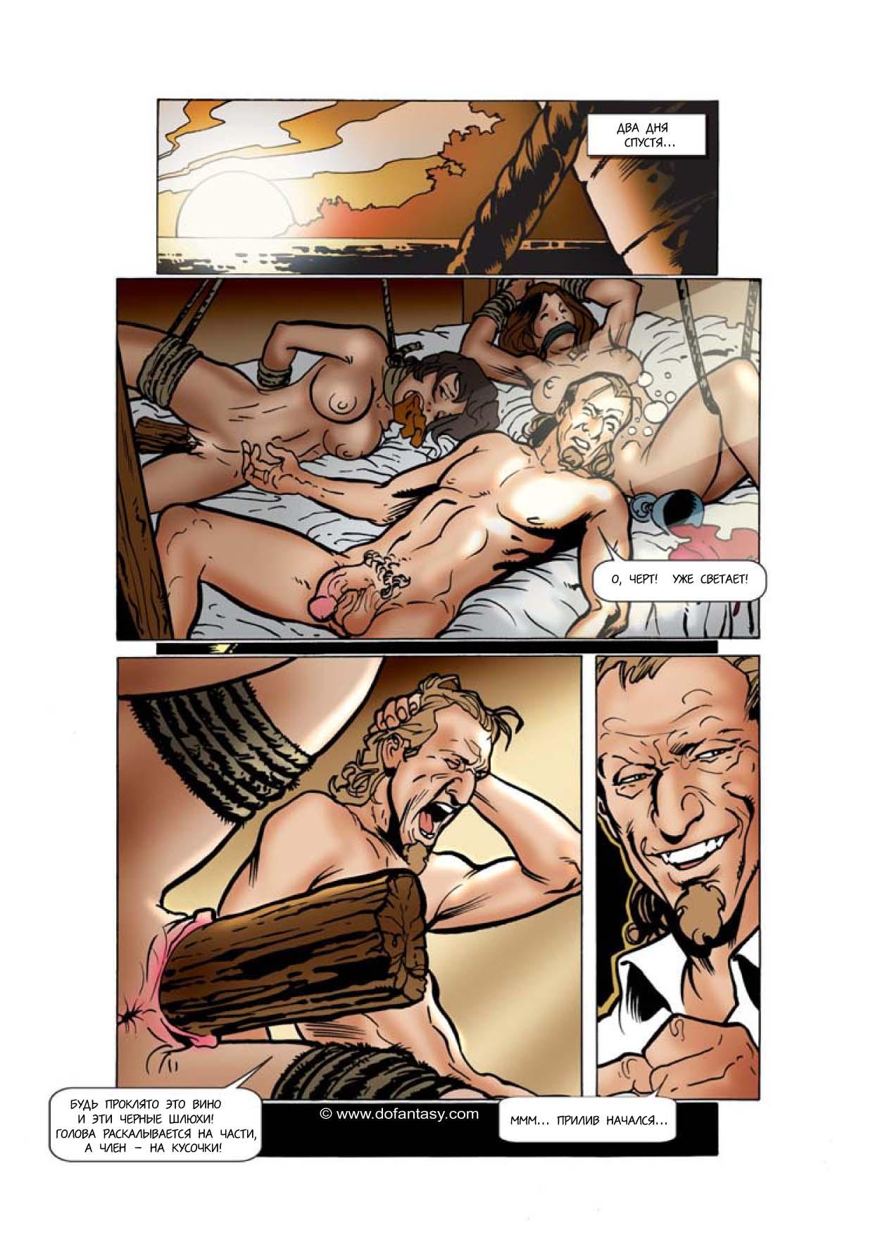 Приключения секс рабыни 25 фотография