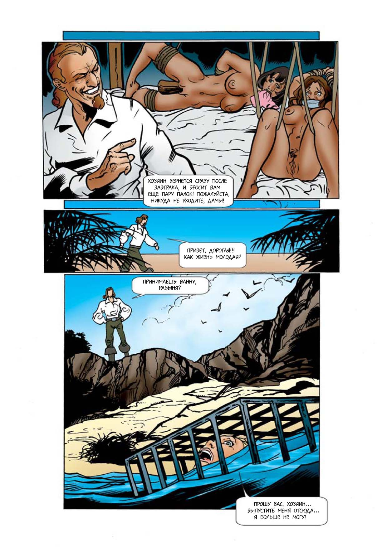 Приключения секс рабыни 17 фотография