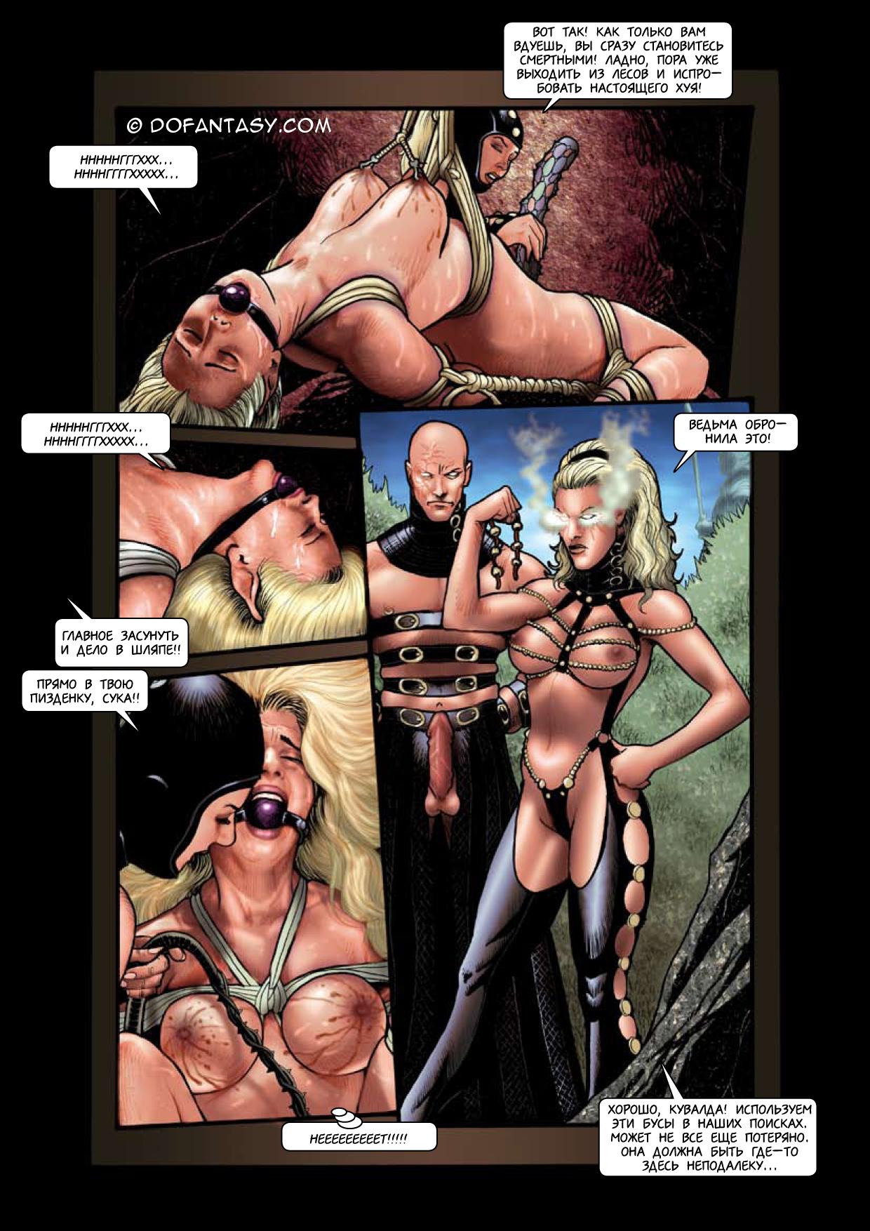 Пленницы варваров порно