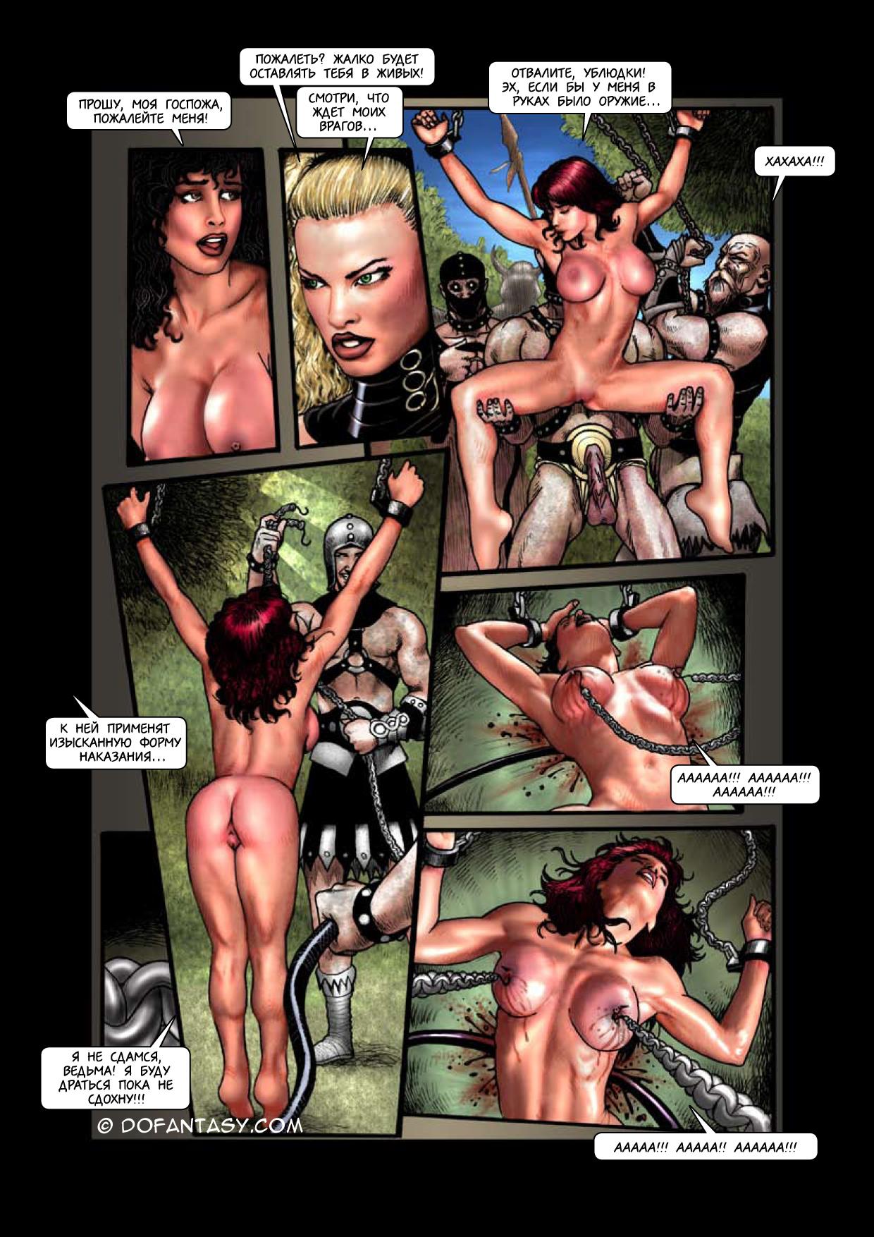 Скачать порно комикс дама в оковах