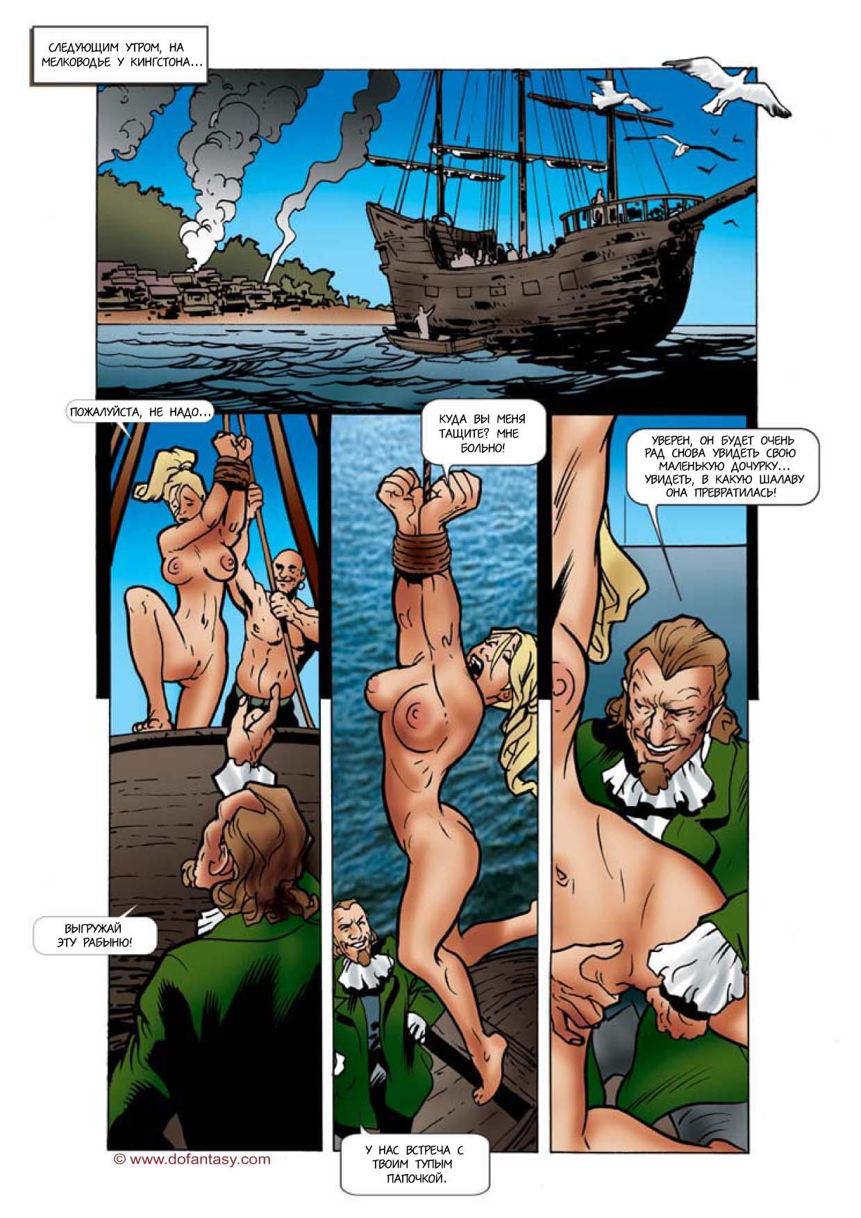 Приключения секс рабыни 5 фотография