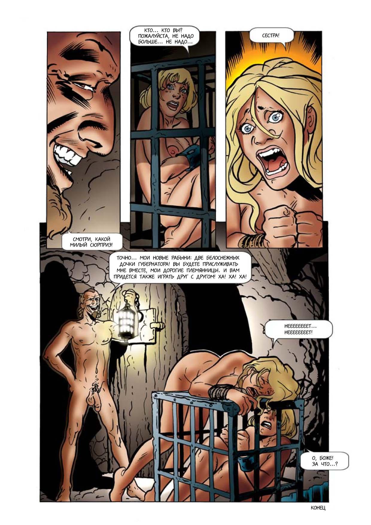 Приключения секс рабыни 14 фотография