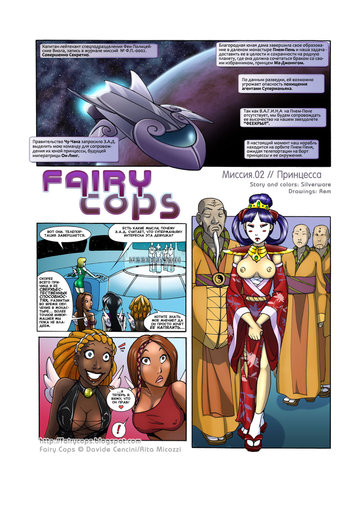Fairy Cops - Mission.02 - The Princess
