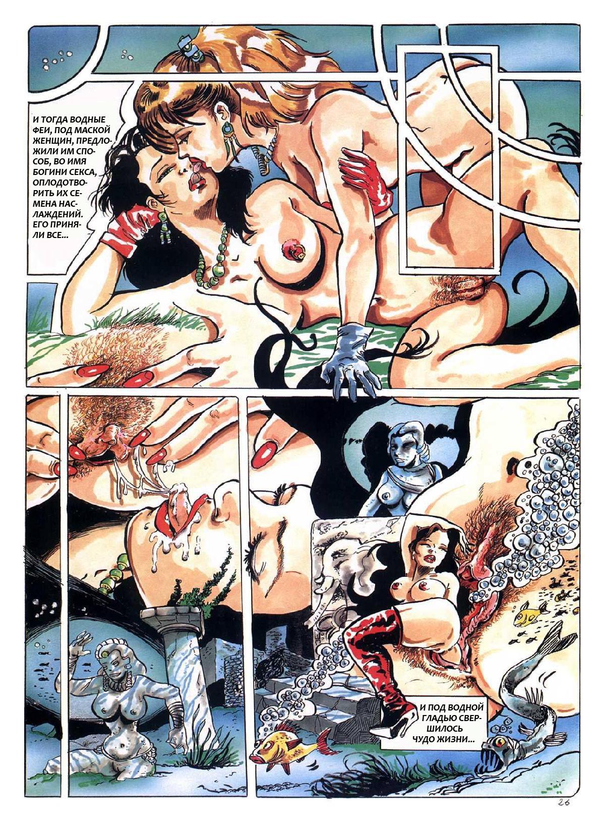 зрелых комиксы секс