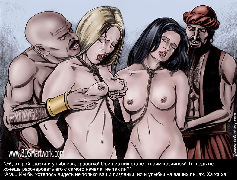 Рабыни занзибара комикс 13 фотография