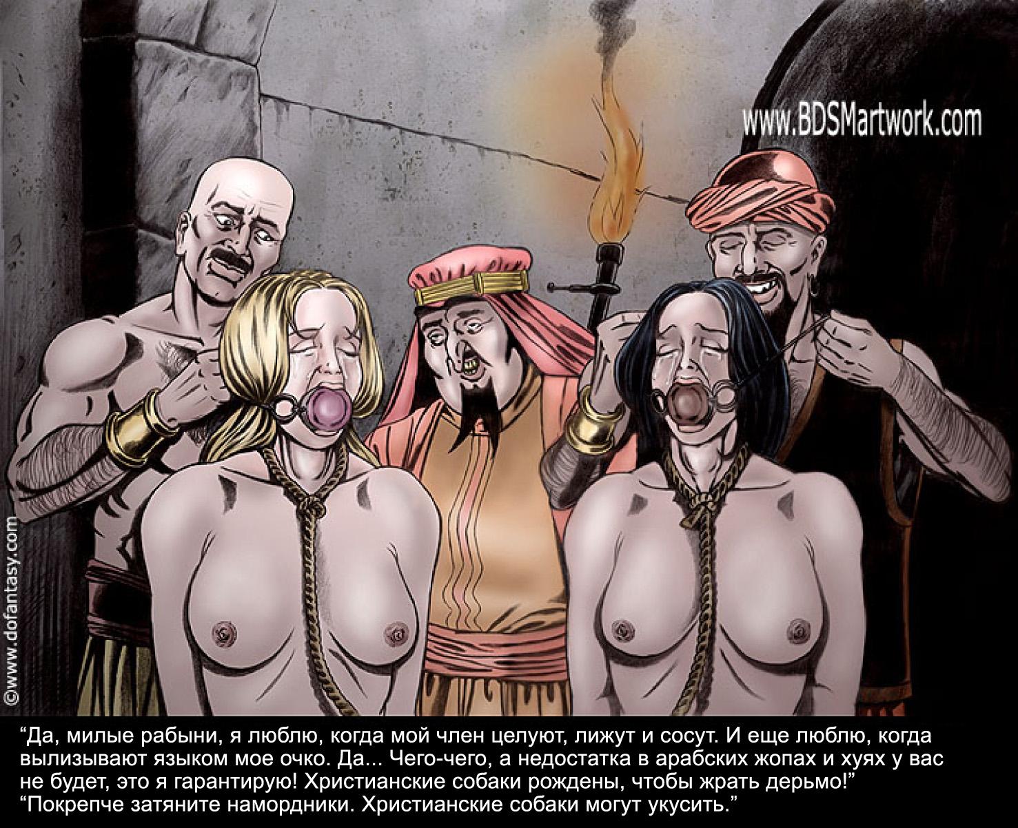 Рассказ превращение рабыню 3 фотография