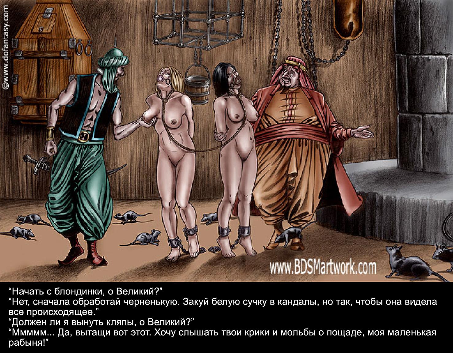 Есть секс рабы в контакте