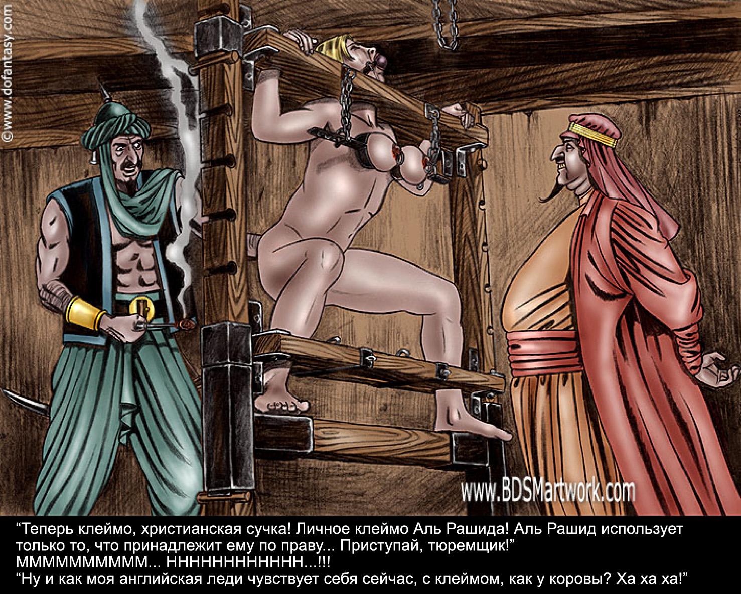 рабы порно истории