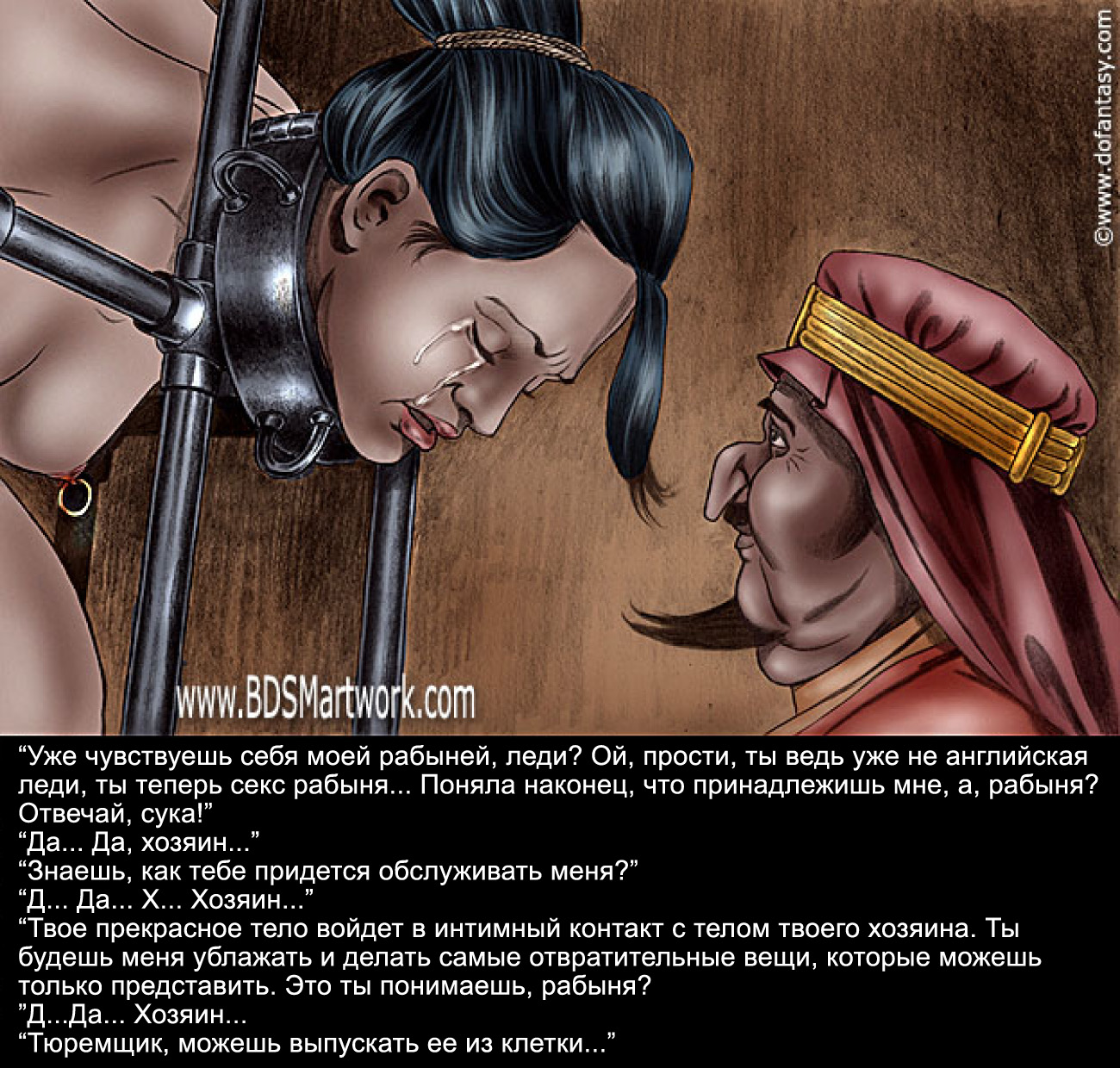 Признание рабыни секс 2 фотография