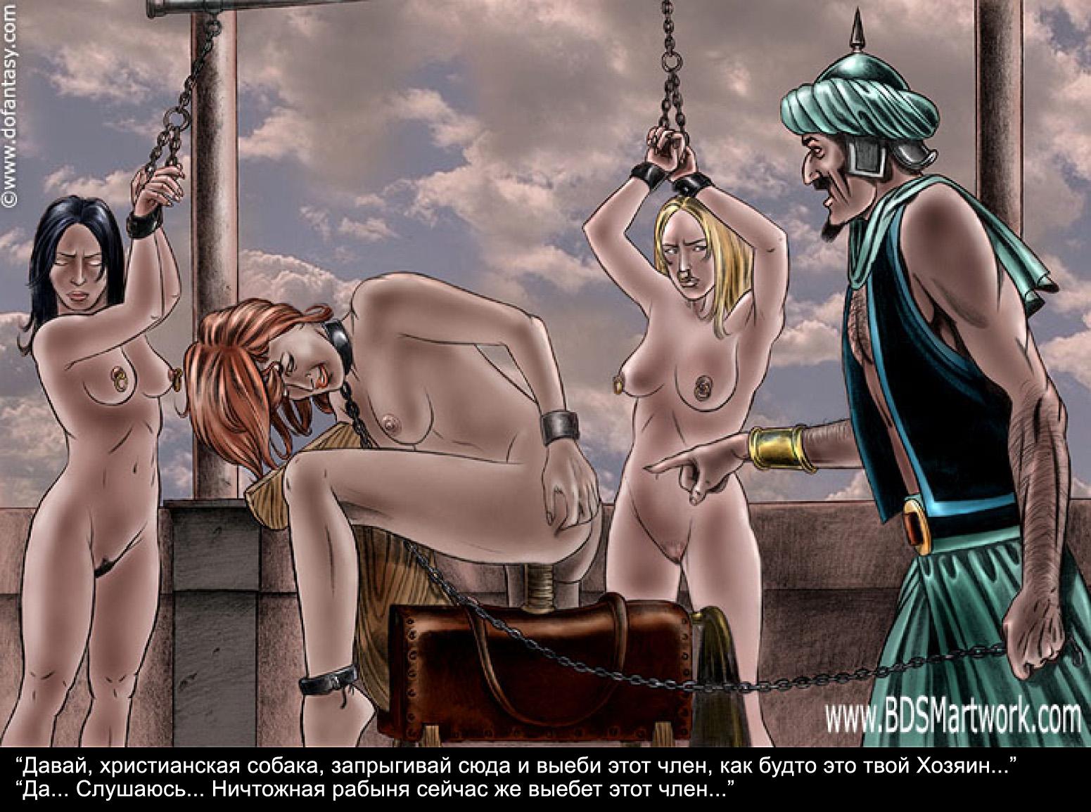 секс пытки у мусульман