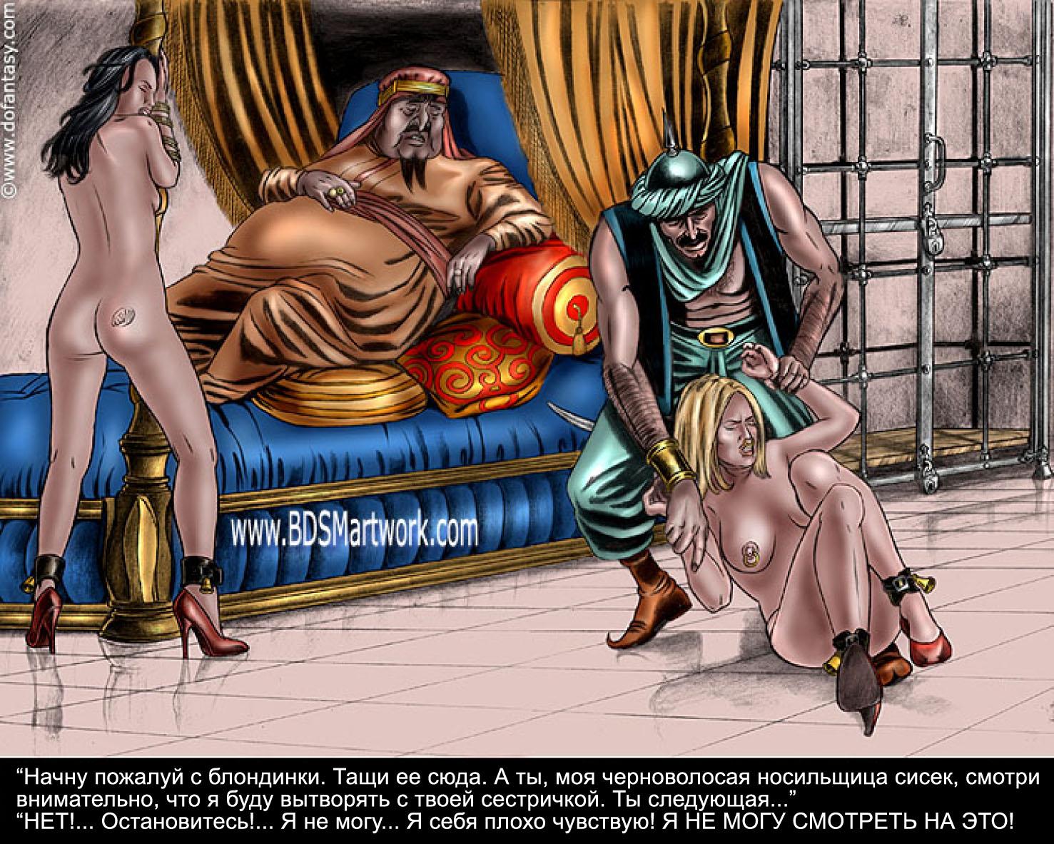 Рабыни занзибара комикс 24 фотография