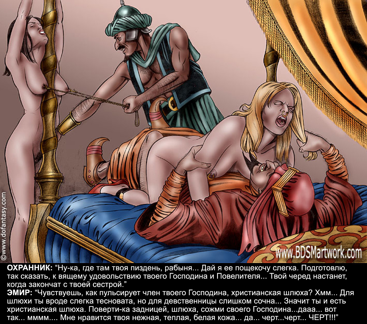Рабыня шлюха рассказ
