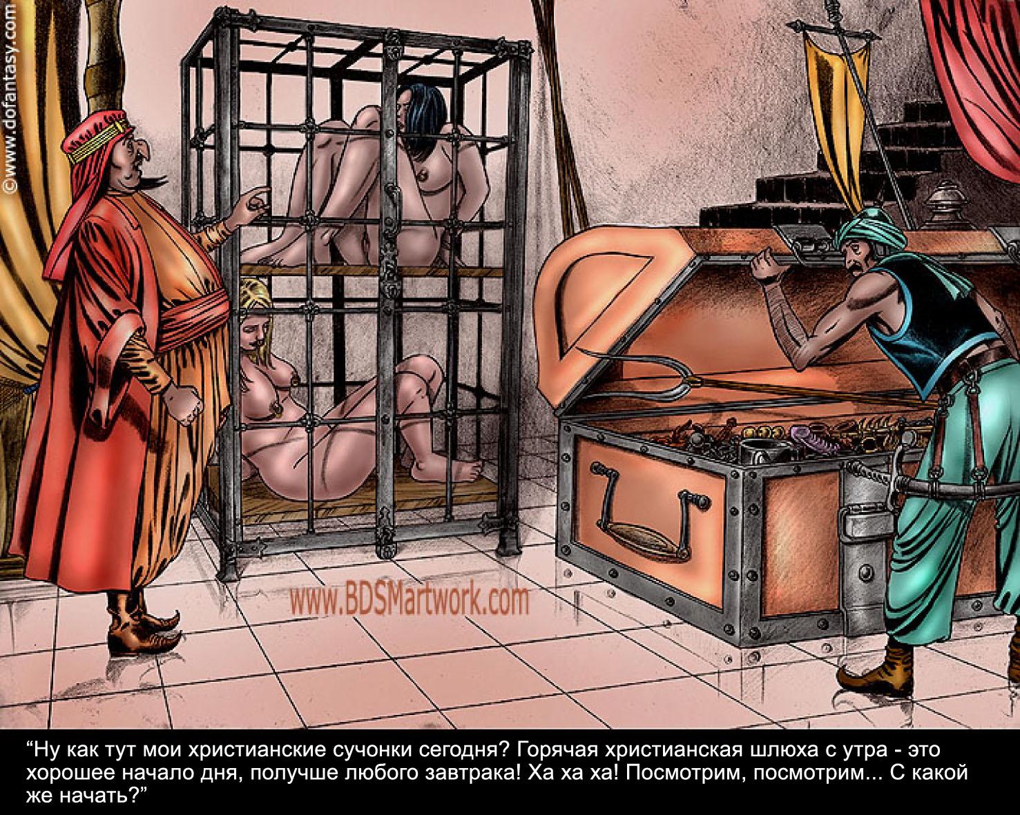 Рабыни занзибара комикс 20 фотография