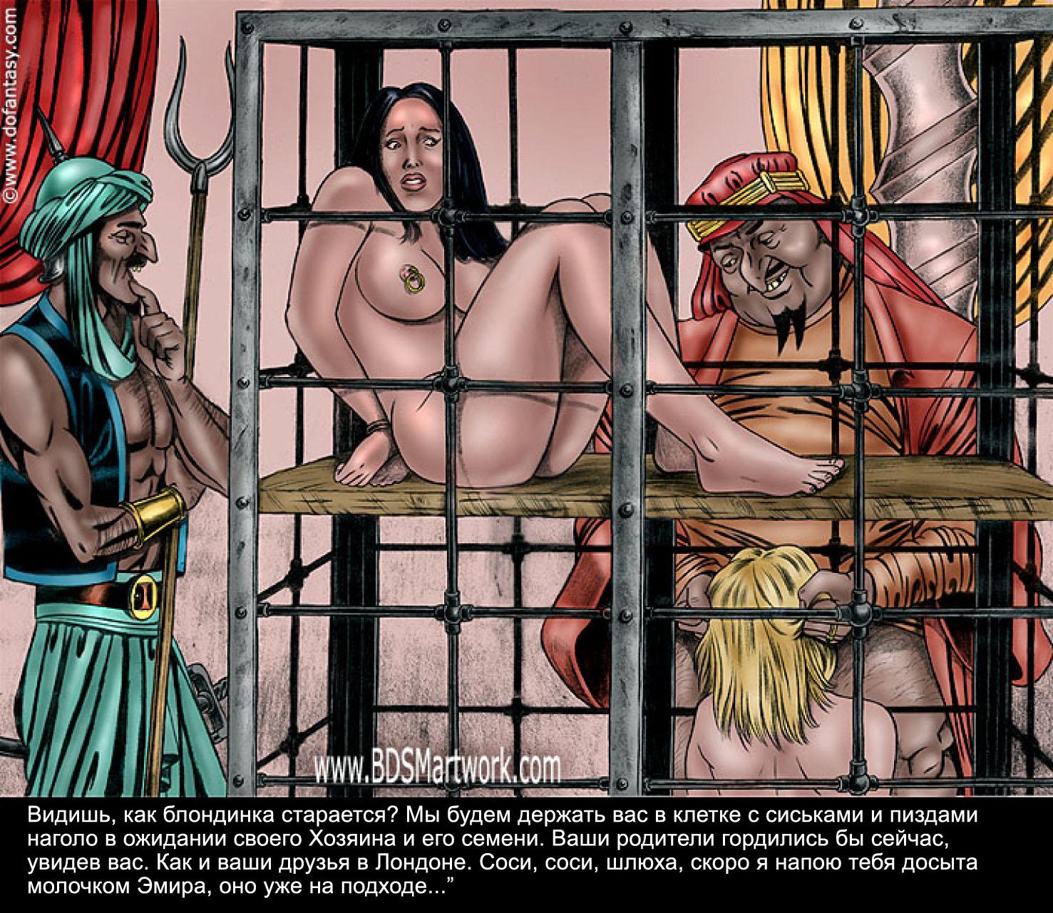 порно комикс занзибара невольничий рынок