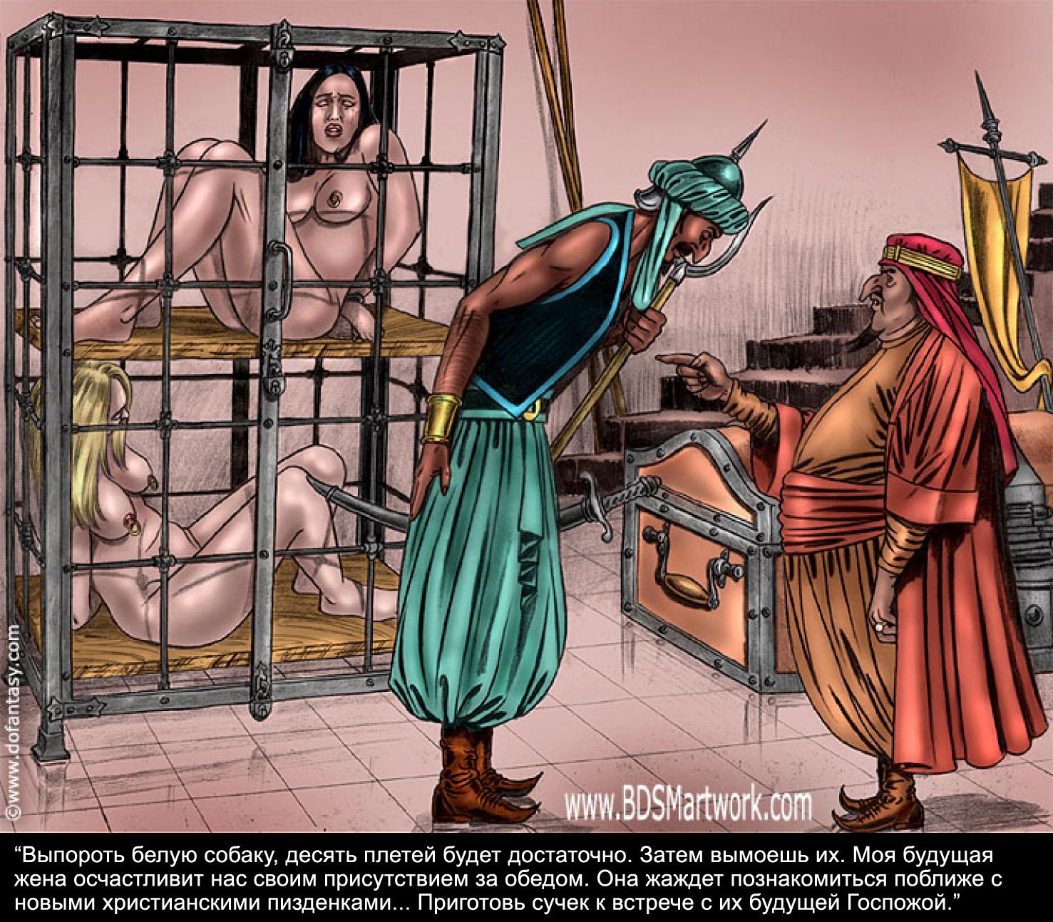 Сексуальное рабство в турции