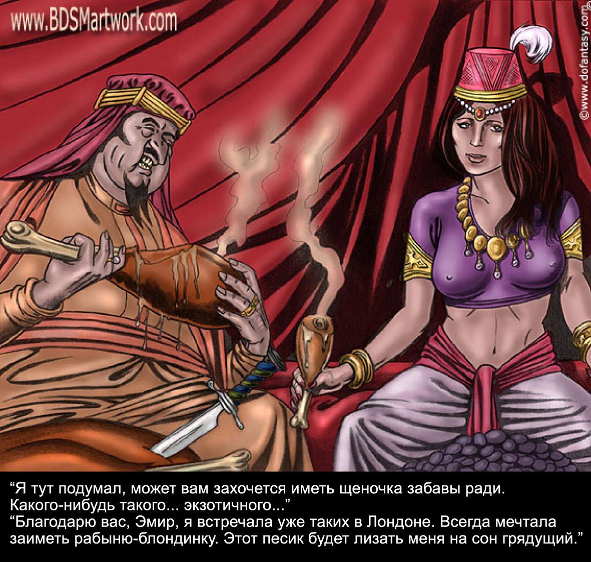 забавы с рабыней порно