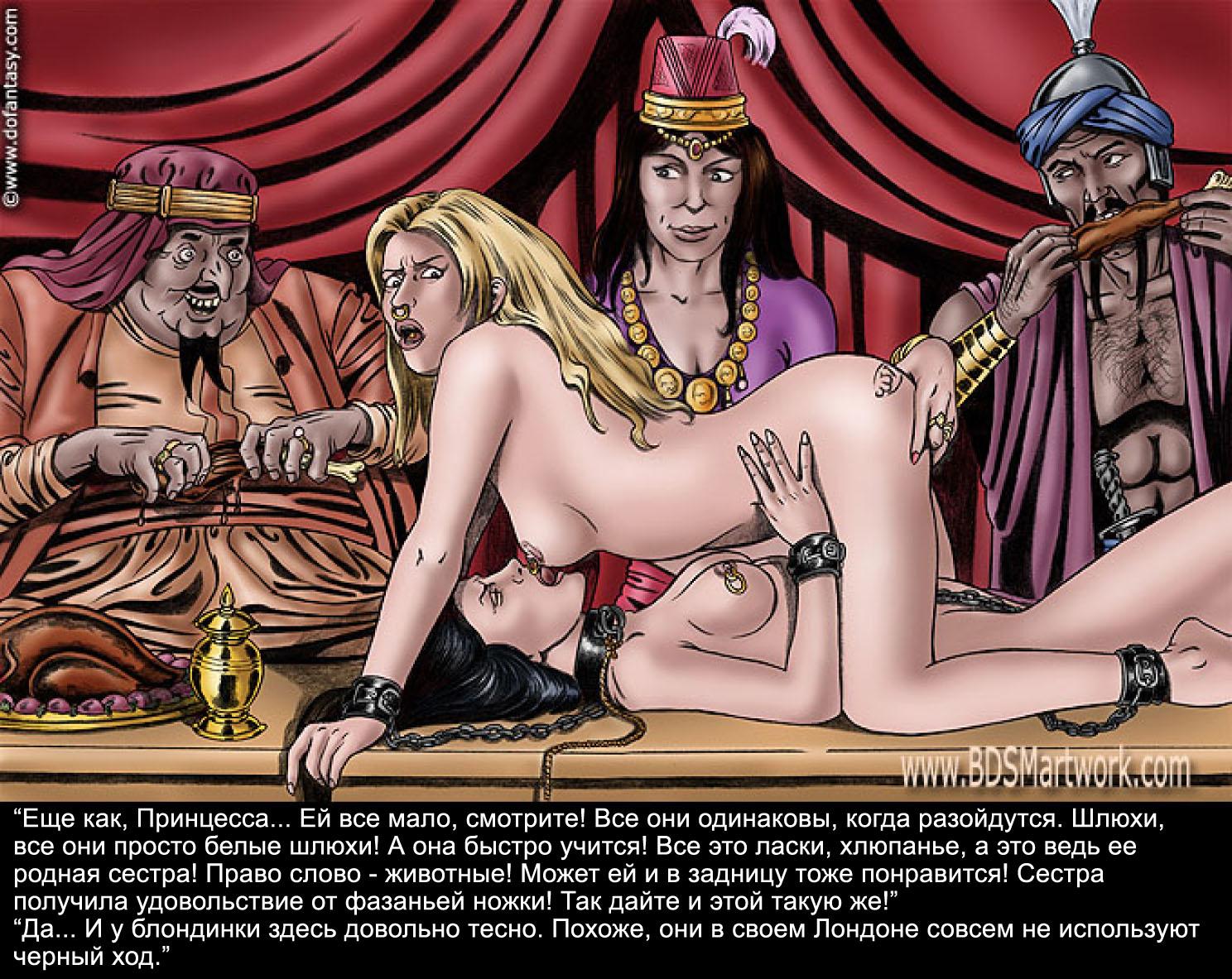 Рабыни занзибара комикс 9 фотография
