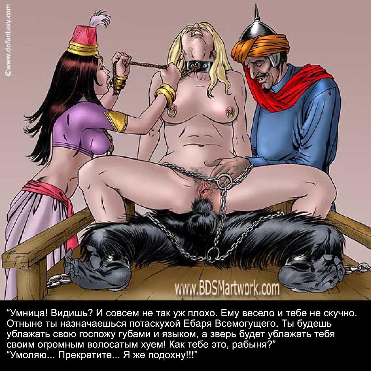 Порно истории рабыня часть 6