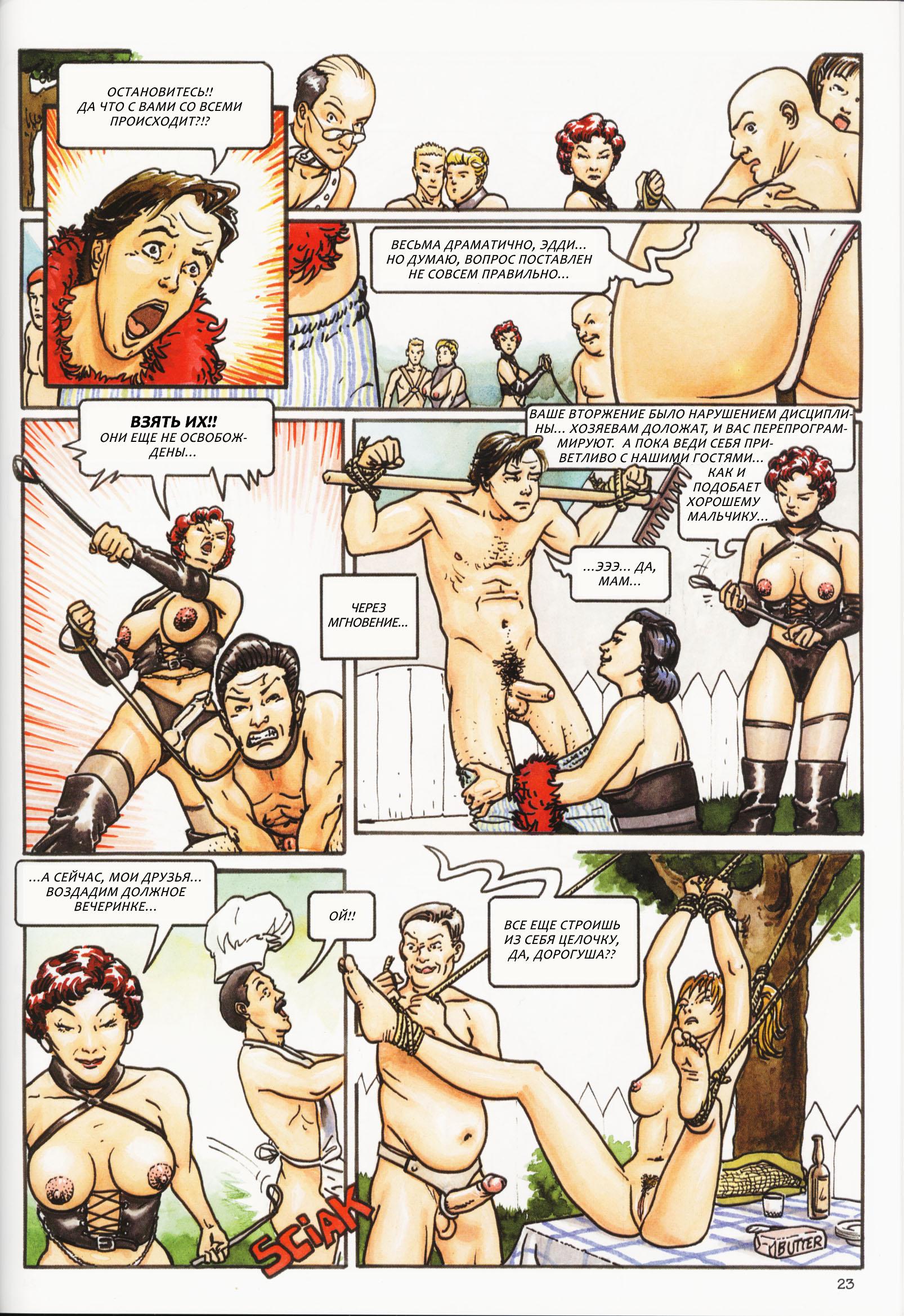 порно гей комикс торрент