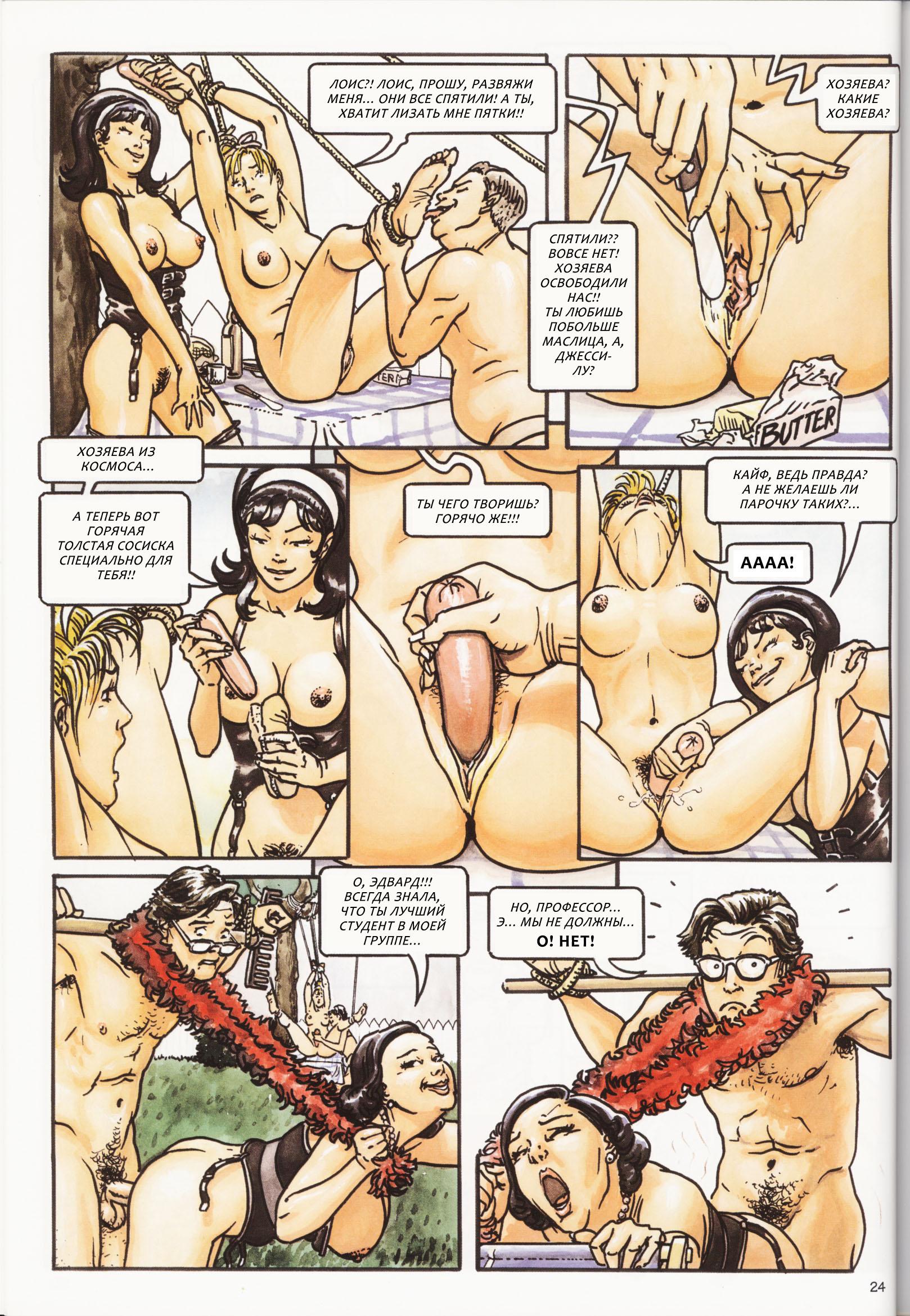 Секс комиксы в картинках на русском 12 фотография