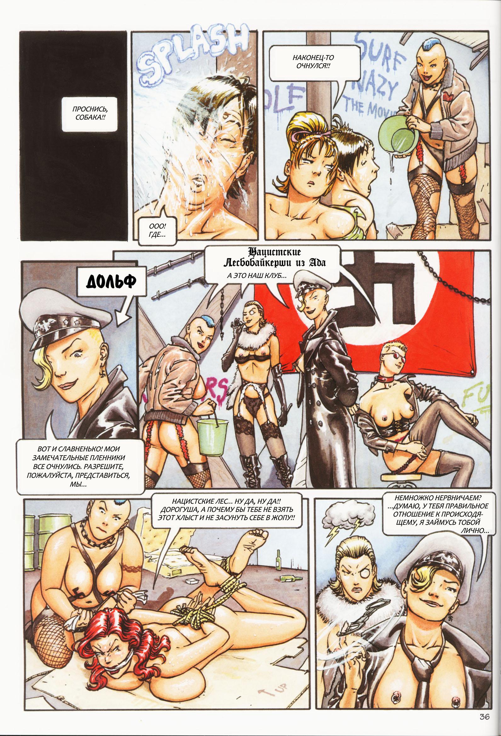 Сексуальные рисованные комиксы 6 фотография